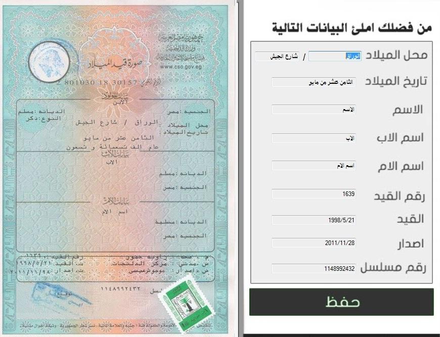 برنامج صنع شهادة ميلاد مزورة لتفعيل حسابات الفيس بوك