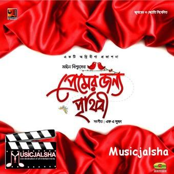 Premer Jonno Prithibi (2011) Bangla Movie 128kpbs Mp3 Song Album, Download Premer Jonno Prithibi (2011) Free MP3 Songs Download, MP3 Songs Of Premer Jonno Prithibi (2011), Download Songs, Album, Music Download, Bangla Movie Songs Premer Jonno Prithibi (2011)