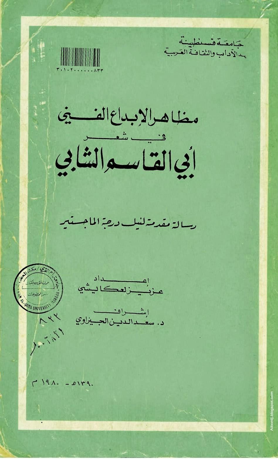 مظاهر الإبداع الفني في شعر أبي القاسم الشابي - رسالة ماجستير pdf