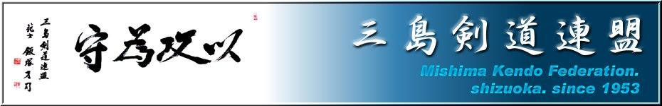 三島剣道連盟ホームページ