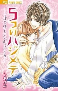 5-tsu no Hajimete - Ubawarete mo Ii, Kimi ni Nara Manga