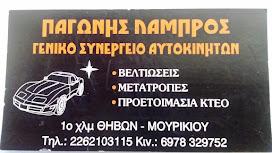 ΓΕΝΙΚΟ ΣΥΝΕΡΓΕΙΟ AΥΤΟΚΙΝΗΤΩΝ