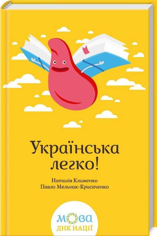 """КНИГА """"УКРАЇНСЬКА ЛЕГКО"""" УЖЕ В ПРОДАЖУ!"""