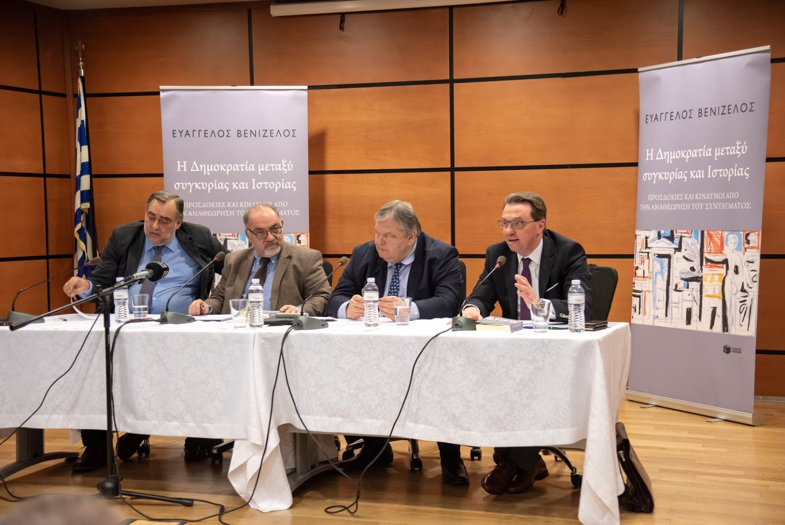 """24-2-19 Παρουσίαση του βιβλίου του Ευάγγελου Βενιζέλου Η Δημοκρατία μεταξύ συγκυρίας και Ιστορίας"""""""""""