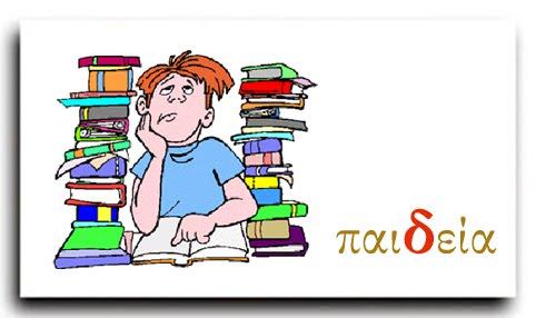 Παιδεία online...