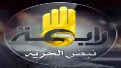 قناة رابعة