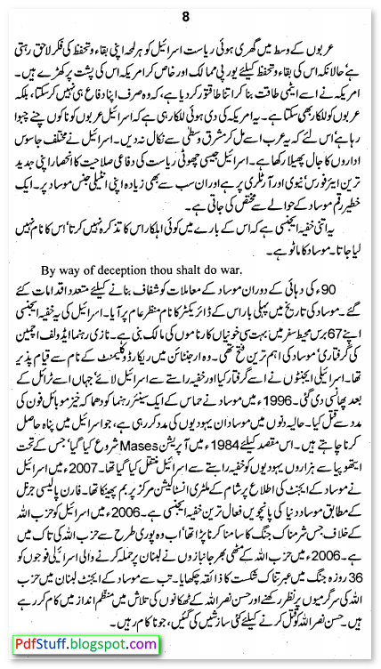 Sample page of the Urdu novel Falastin Mein Mossad Ki Dehshatgardi
