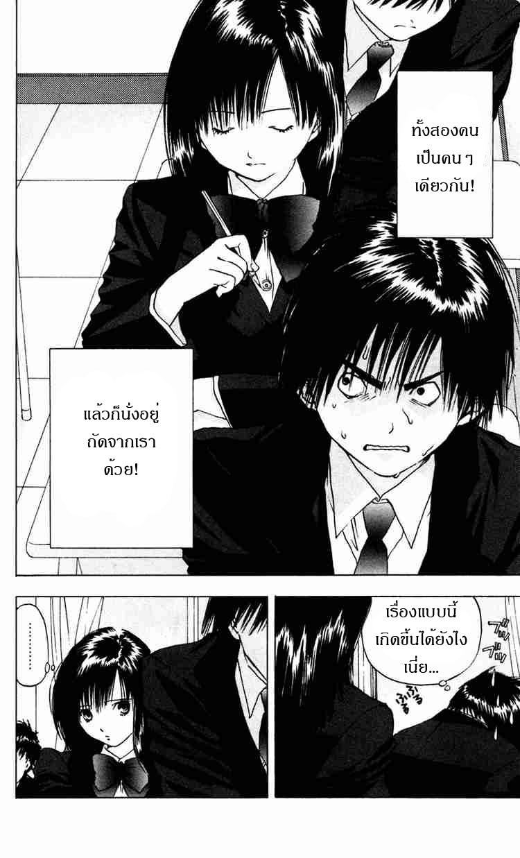 อ่านการ์ตูน Ichigo100 14 ภาพที่ 4