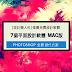 [設計懶人包] 7個設計師推薦 PhotoShop 免費替代方案 Mac版(2016)