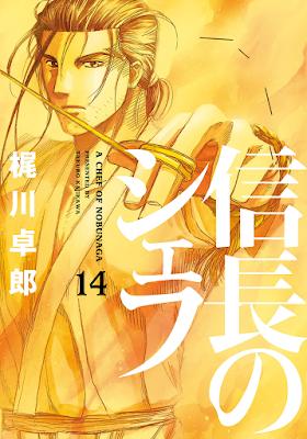 信長のシェフ 第01-14巻 [Nobunaga no Chef vol 01-14] rar free download updated daily