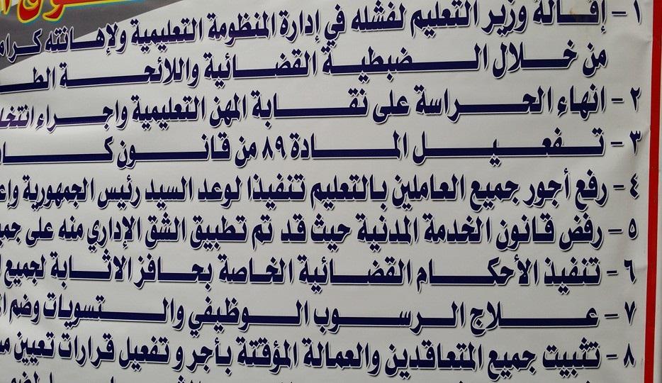 كرامة المعلم - انتهاء فاعلية تظاهرة المعلمين بعرض مطالبهم وبالتصعيد فى حالة عدم تحققها