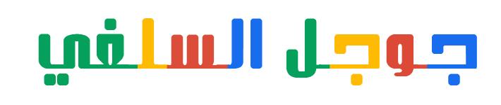 شعار موقع جوجل السلفي