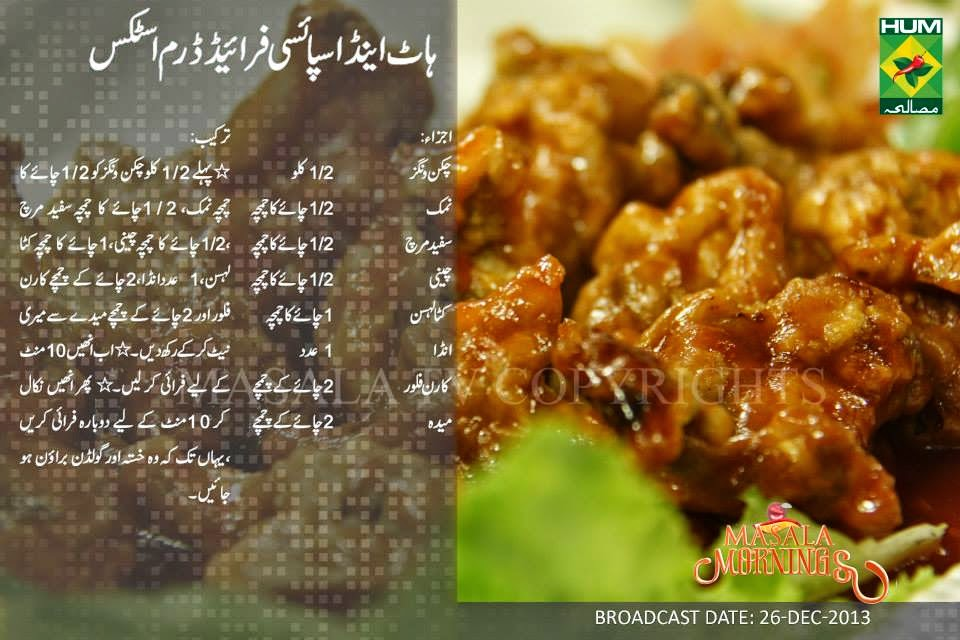 Masala mornings with shireen anwer hot and spicy fried drum sticks hot and spicy fried drum sticks forumfinder Gallery