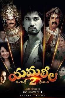 Yamaleela 2 (2014) Telugu Movie Poster