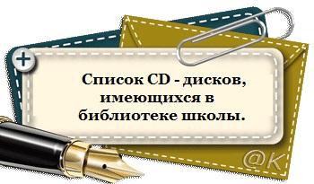 Электронные приложения школьной библиотеки.