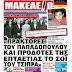 """ΜΑΚΕΛΕΙΟ!!! Ντοκουμέντα φωτιά: """"Πράκτορες του Παπαδόπουλου και προδότες της επταετίας το σόι του Τσίπρα""""!!!!"""