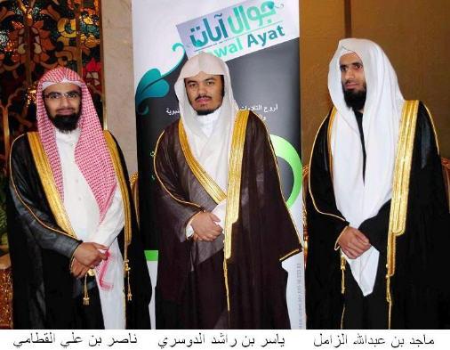 free download, download mp3, murottal alquran, holy quran, addosary, yasser addusari, mp3 quran