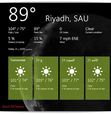 Windows 8 Aseel AlOmran10 كل ما يخص نظام ويندوز Windows 8 ( تحميل وتثبيت ، مراجعة بالصور والفيديو ، مصادر )