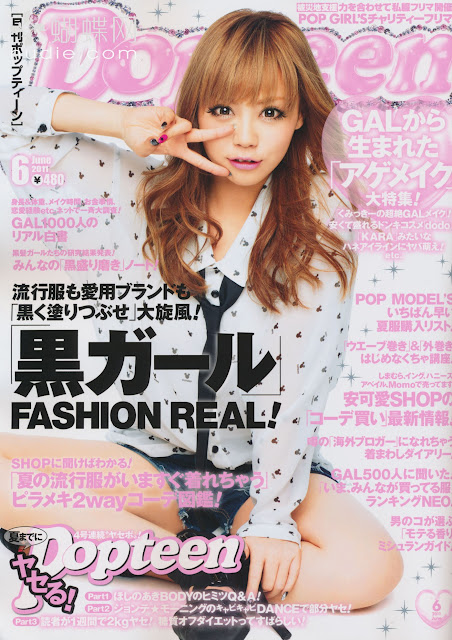 Popteen (ポップティーン) June 2011 japanese magazine scans