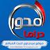 قناة المحور دراما بث مباشر AL Mehwar Drama Live