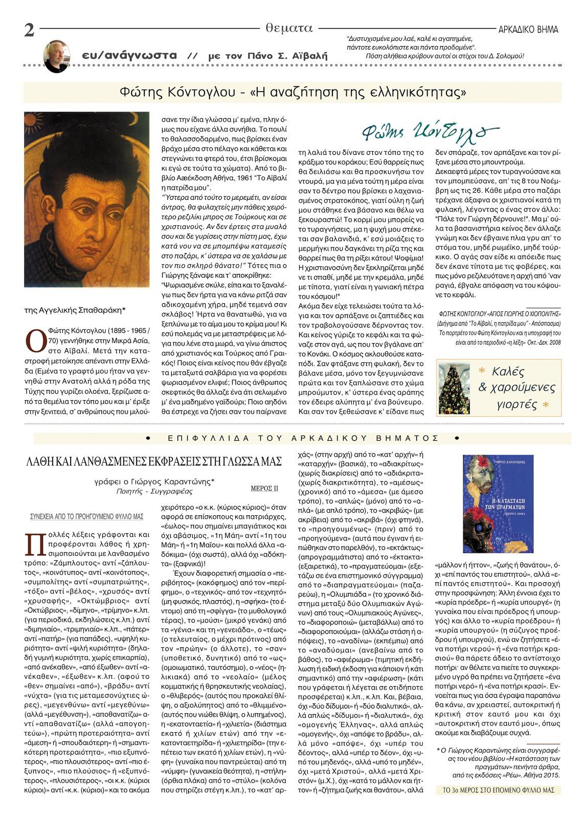 """Φώτης Κόντογλου: """"Η αναζήτηση της ελληνικότητας"""""""