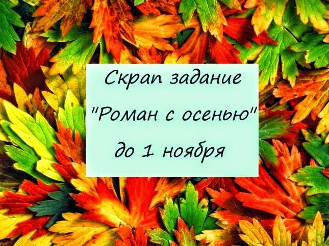 """Скрап задание """"Роман с осенью"""""""