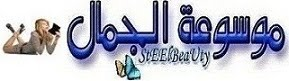موسوعة الجمال SteelBeauty