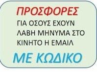 http://autopat-prosforesxronoy.blogspot.gr/