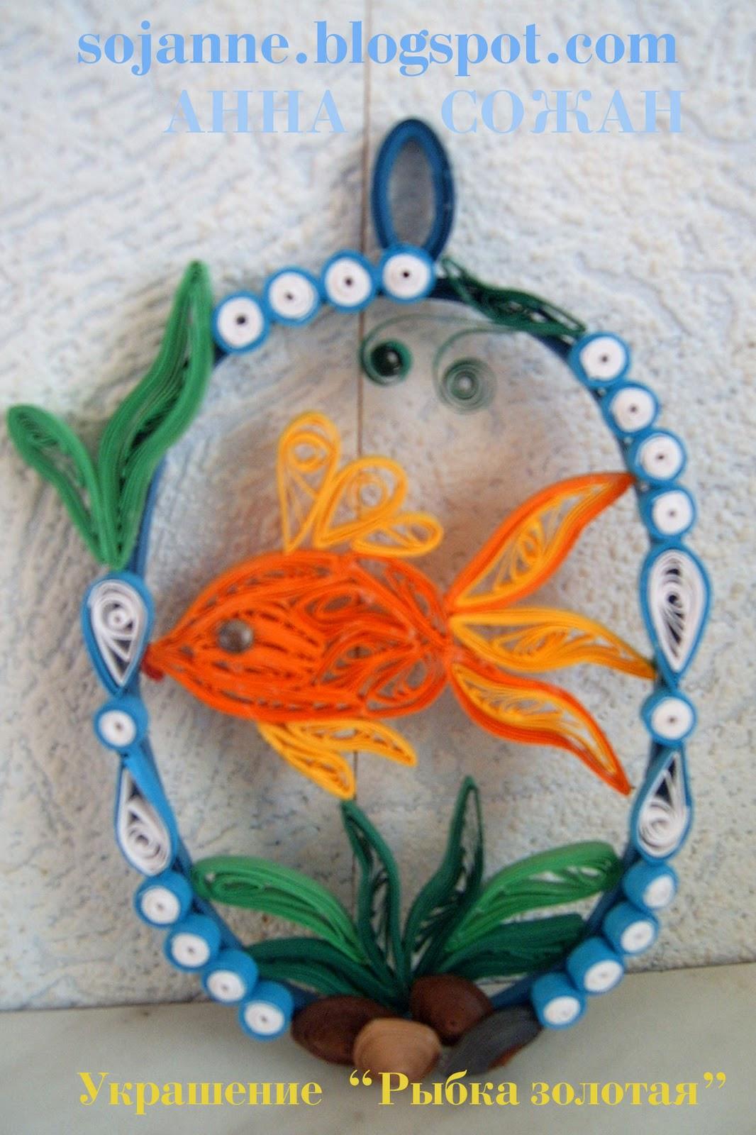 поделка золотая рыбка своими руками из пластилина