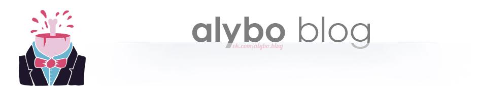 /alyбo.бlog