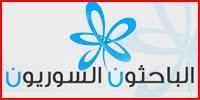 مبادرة باحثون سوريون مبادرة العلم و الفكر و البحث العلمي