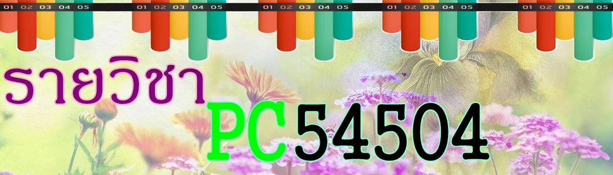 รายวิชา PC54504