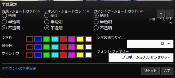 Firefoxの字幕設定