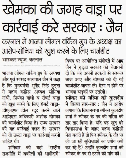 खेमका की जगह वाड्रा पर कारवाई करे सरकार : सत्य पाल जैन |  करनाल में भाजपा लीगल वर्किंग ग्रुप के अध्यक्ष का आरोप-सोनिया को खुश करने के लिए चार्जशीट