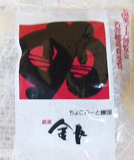 徳島県の銘菓・金長まんじゅう