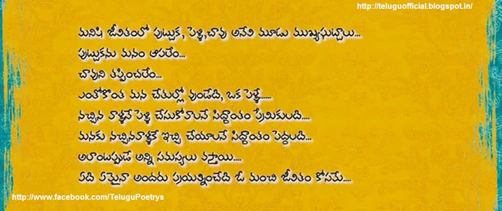 telugu quotes telugu quotes marrage