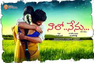 Naalo Nenu Telugu Movie Songs
