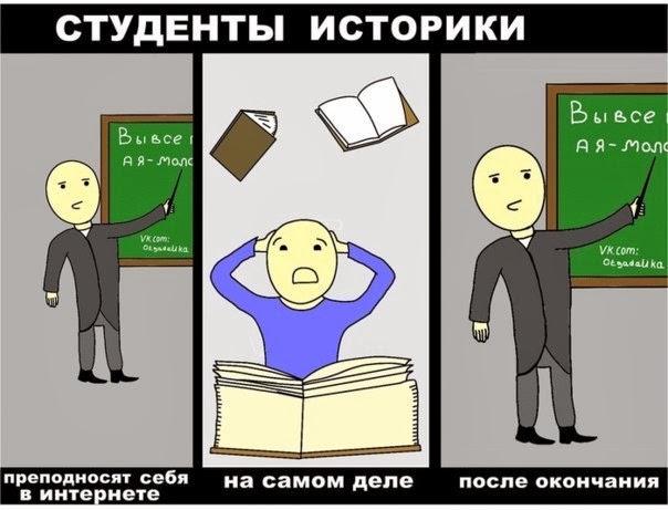 Студенты историки