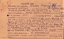 Наградной лист 30.07.1945