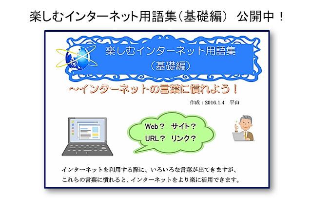 楽しむインターネット用語集(基礎編)