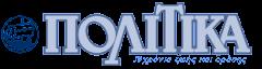 """εφημερίδα """"ΠΟΛΙΤΙΚΑ"""""""