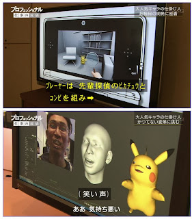 Great Detective Pikachu 名探偵ピカチュウ from NHK TV The Professional