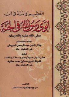 حمل كتاب التعظيم والمنة في أن أبوى رسول الله في الجنة ﷺ - السيوطي