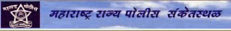 Maharashtra Police bharti 2014-2015