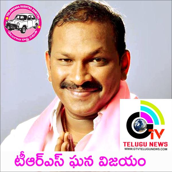 Warangal By poll Result TRS Pasunuri Dayakar Creates Record Majority