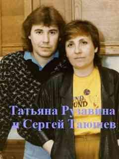 Татьяна Рузавина и Сергей Таюшев. Песня «Осеняя мелодия»