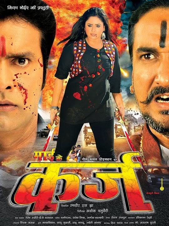 First look Poster Of Bhojpuri Movie Mai Ke Karz Feat Actor Roshan Rajput, Rakesh Mishra, actress Akshra Singh, Rani chatterjee, Latest movie wallpaper, Photos