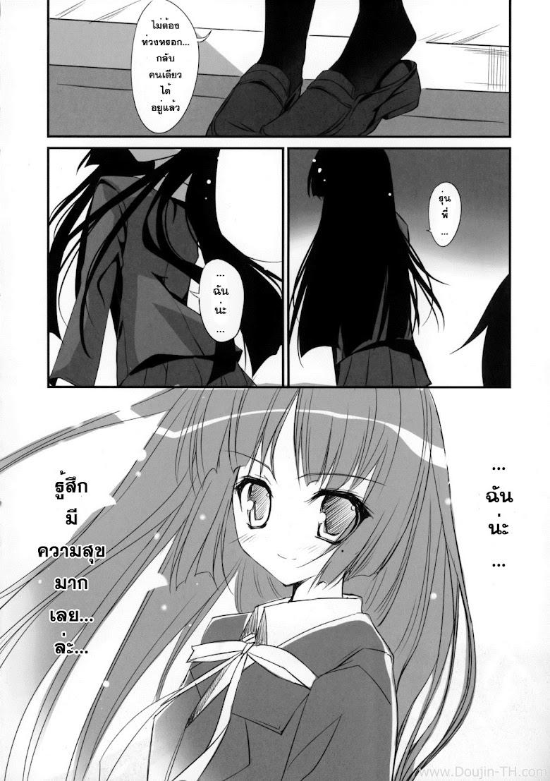 เธอไม่เริ่ม ฉันเริ่มเอง - หน้า 21