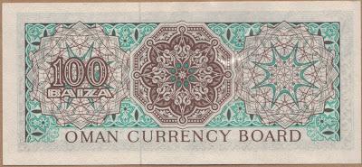Oman 100 Baiza 1973 P# 7