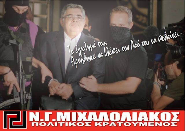 Άρση ασυλίας Ν.Γ. Μιχαλολιάκου για πολιτική ομιλία! ΣΥΓΚΑΛΥΨΗ Καμμένου για πολεοδομικές παραβάσεις!